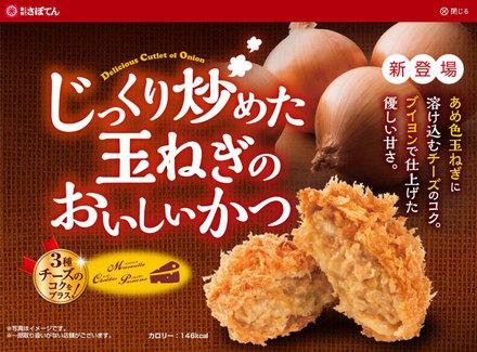 gentei_1101_tamanegi.jpg